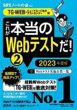 【中古】これが本当のWebテストだ! 2 2023年度版 /講談社/SPIノートの会(単行本)