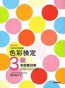 【中古】色彩検定3級本試験対策 ...