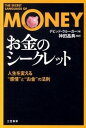 【中古】「お金」のシ-クレット ...