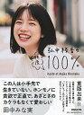 【中古】弘中綾香の純度100% /マガジンハウス/弘中綾香(単行本(ソフトカバー))