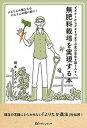 【中古】無肥料栽培を実現する本 ビギナーからプロまで全ての食