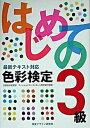 【中古】はじめての色彩検定3級 ...