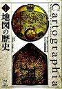 VALUE BOOKSで買える「【中古】地図の歴史 ビジュアル版 /東洋書林/ヴィンセント・ヴァ-ガ(単行本)」の画像です。価格は1,937円になります。