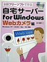 【中古】自宅サ-バ-for Wi...