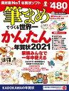 【中古】筆まめでつくる世界一かんたん年賀状 2021 /角川