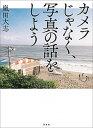 【中古】カメラじゃなく、写真の話をしよう /玄光社/嵐田大志(単行本)
