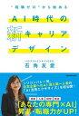 """【中古】""""経験ゼロ""""から始めるAI時代の新キャリアデザイン"""