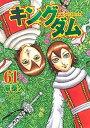 【中古】キングダム 61 /集英社/原泰久(コミック)