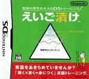 【中古】英語が苦手な大人のDSトレーニング えいご漬け/DS/NTR-P-ANGJ/A 全年齢対象