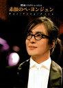 【中古】素顔のペ・ヨンジュン 〜韓流EXPO in ASIA〜/DVD/KSVP-27040