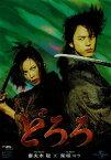 【中古】どろろ/DVD/UASD-47189