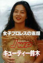 【中古】女子プロレスの素顔 キューティー鈴木/DVD/CPD...