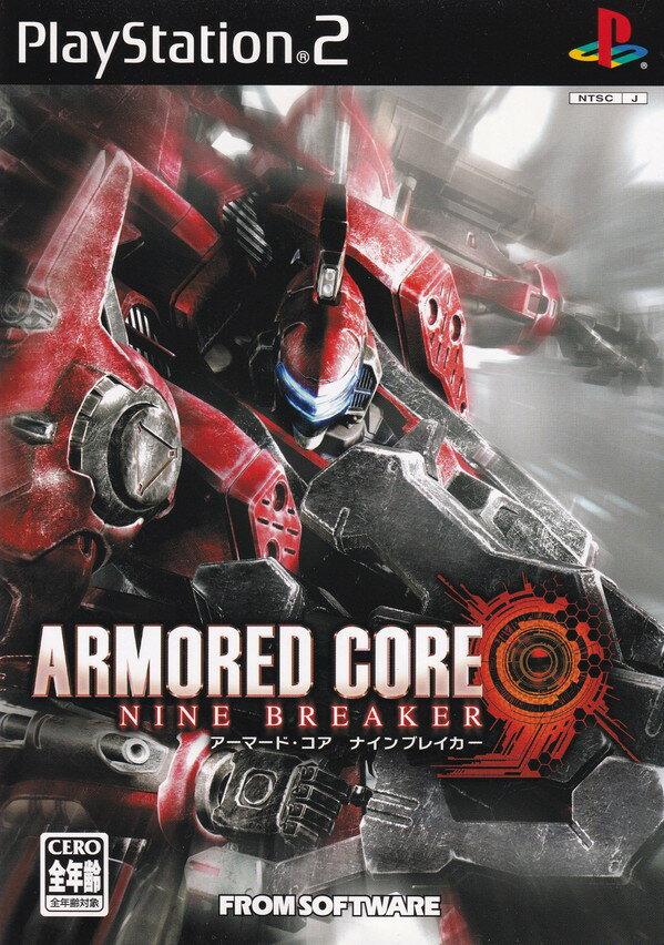 プレイステーション2, ソフト ARMORED CORE NineBreaker