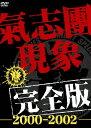 【中古】氣志團現象完全版-2000-2002-〈通常仕様商品〉/DVD/TOBF-5202