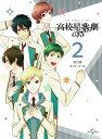 【中古】スタミュ(第2期)第2巻〈初回限定版〉/Blu−ra...