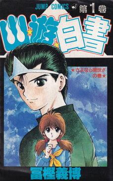 【中古】幽遊白書 全19巻セット (ジャンプ コミックス) (コミック)