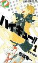 【中古】ハイキュー!! コミック 1-36巻セット (コミック)