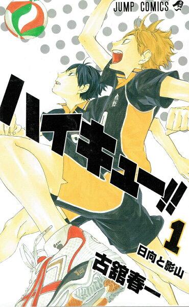 中古 ハイキュー  コミック全45巻セット(コミック)全巻セット