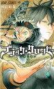 【中古】ブラッククローバー コミック 1-23巻 全巻セット (コミック)