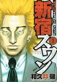 【中古】新宿スワン(1巻〜38巻)完結セット【コミックセット】 【全巻セット】