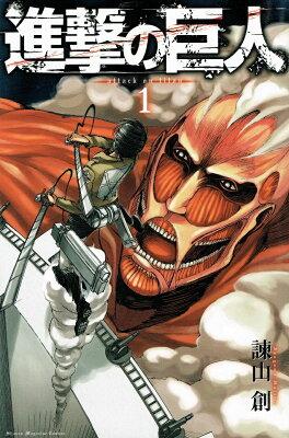【中古】進撃の巨人 コミック 1-27巻セット (コミック)