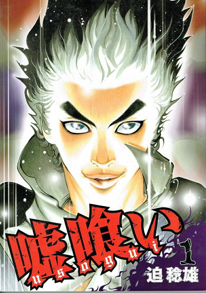 【中古】嘘喰い(1巻〜47巻)【コミックセット】 【全巻セット】