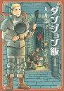 【中古】ダンジョン飯 コミック 1-7巻セット 【全巻セット】 (コミック)