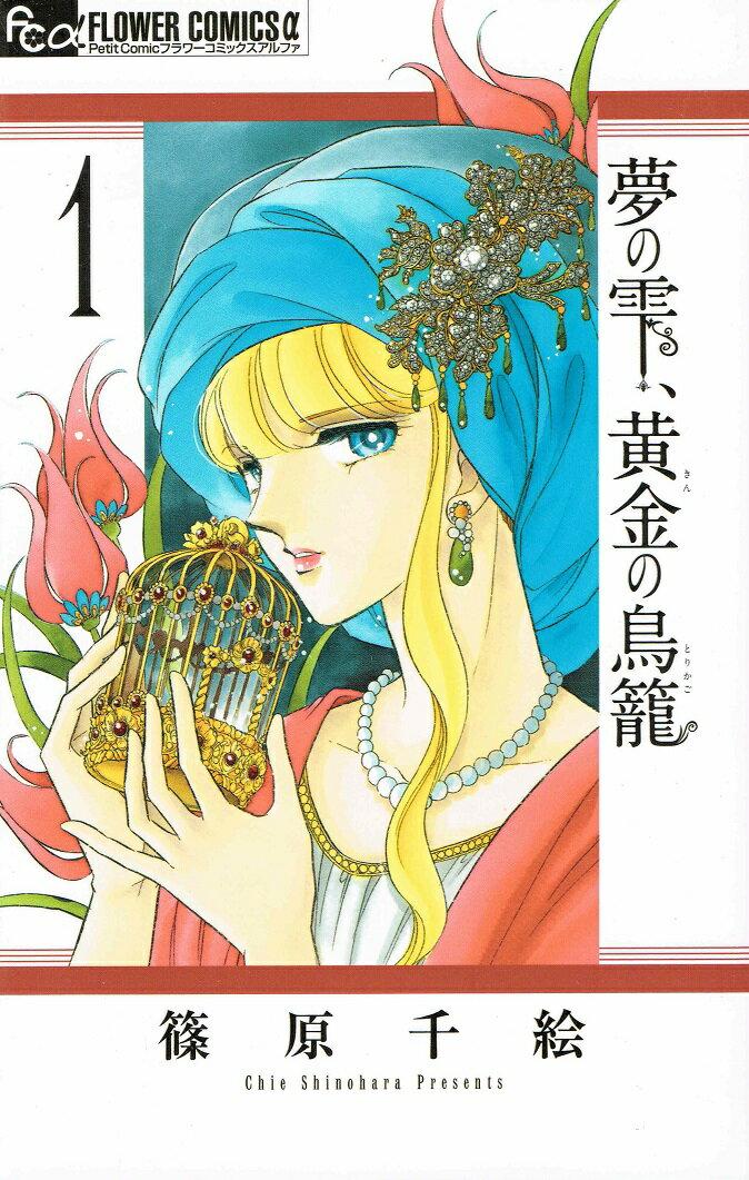 【中古】夢の雫、黄金の鳥籠 コミック 1-14巻 全巻セット (コミック)