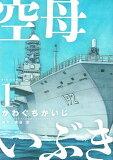 【中古】空母いぶき コミック 全13巻 全巻セット (コミック)