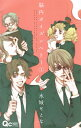 【中古】脳内ポイズンベリー コミック 1-5巻セット (クイーンズコミックス)(コミック) 全巻セット