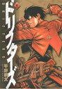 【中古】ドリフターズ コミック 1-5巻セット (ヤングキングコミックス) (コミック)