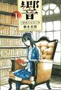 【中古】響〜小説家になる方法〜 1 /小学館/柳本光晴 (コミック)
