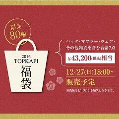 【オンライン限定!福袋】レディースアイテム7点セット☆【TOPKAPI(トプカピ)公式】【予約商...