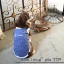 Holo i mua Pile TTP(ホロアイムアパイルタンクトップ)犬 洋服 犬服 犬の服 ドッグウェア 小型犬 ブランド ギフト 贈り物 プレゼント シンプル カジュアル おしゃれ 国産 綿 コットン 袖なし ノースリーブ パイル地 タオル生地 ハワイ リゾート 海 春 夏 その1