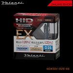 ヴァレンティHID純正交換タイプバーナーEX6000KD2S[HDX501-D2S-60]【VALENTIHIDBURNEREX】