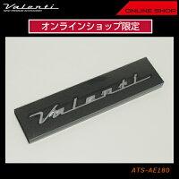 ヴァレンティオンラインショップ限定ロゴエンブレム【VALENTILOGOEMBLEM】[ATS-AE180]