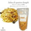 ポルチーニ茸入り4種の木の子の トマトクリームソース パスタソース pasta ポルチーニ キノコ
