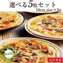 送料無料 本格ピザ 10種類から選べるお得な5枚セット 18cm シェフ自慢の手作り 本格ピザ5枚セ
