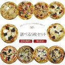 送料無料 本格ピザ 10種類から選べるお得な5枚セット 18