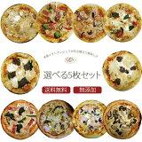 送料無料 本格ピザ 10種類から選べるお得な5枚セット 18cm シェフ自慢の手作り 本格ピザ5枚セット ピザ クリスピー PIZZA ピッツァ 冷凍ピザ 生地 手作り 無添加 チーズ セルロース不使用 ミールキット