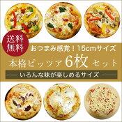 セイ・ピッツァセット(送料込み)【ピザ】【クリスピータイプ】