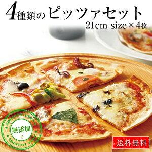 【送料無料】本格ピザ 4種類セット 21cm l マルゲリータ クアトロフォルマッジョ カプリチョーザ ペスカトーレ クリスピーピザ PIZZA ピッツァ お試しセット 冷凍ピザ 冷凍 生地 手作り 無添加 チーズ セルロース不使用 イタリアン セット ピザ生地 お取り寄せ ギフト グルメ