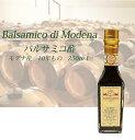 バルサミコ酢 モデナ産 10年もの 250ml【Leonardi】 2
