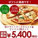 【送料無料】本格ピザ 4種類セット(21cm)「マルゲリータ」「クアト...
