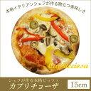 ピザ カプリチョーザ 本格ピザ(15cm)■イタリアの小麦粉を使用した...