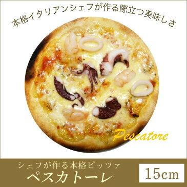 ピザ ペスカトーレ 本格ピザ(15cm)■イタリアの小麦粉を使用したシェフ自慢の手作り本格ピザシーフード ピザ クリスピー ピザ Pizza ピッツァ お試し 冷凍ピザ 冷凍 生地 手作り