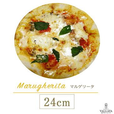ピザ マルゲリータ 本格ピザ 24cm イタリアの小麦粉を使用したシェフ自慢の手作り本格ピザ バジル ピザ クリスピー ピザ Pizza ピッツァ お試し 冷凍ピザ 冷凍 生地 手作り 無添加 チーズ セルロース不使用