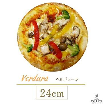 ピザ ベルドゥーラ 本格ピザ 24cm イタリアの小麦粉を使用したシェフ自慢の手作り本格ピザ ピザ クリスピー ピザ Pizza ピッツァ お試し 冷凍ピザ 冷凍 生地 手作り 無添加 チーズ セルロース不使用