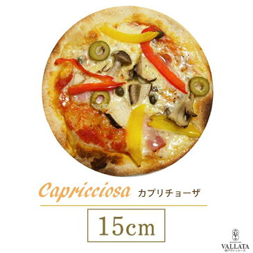 ピザ カプリチョーザ 本格ピザ 15cm イタリアの小麦粉を使用したシェフ自慢の手作り本格ピザ ピザ クリスピー ピザ Pizza ピッツァ お試し 冷凍ピザ 冷凍 生地 手作り 無添加 チーズ セルロース不使用