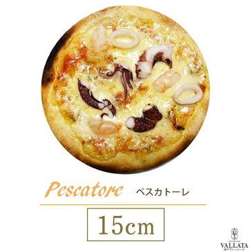 ピザ ペスカトーレ 本格ピザ 15cm イタリアの小麦粉を使用したシェフ自慢の手作り本格ピザ シーフード ピザ クリスピー ピザ Pizza ピッツァ お試し 冷凍ピザ 冷凍 生地 手作り 無添加 チーズ セルロース不使用